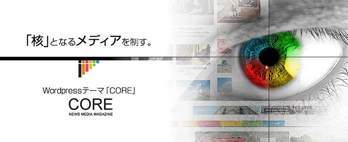 CORE(TCD027)