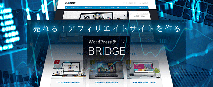 BRIDGE(TCD049)