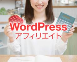 WordPressアフィリエイト