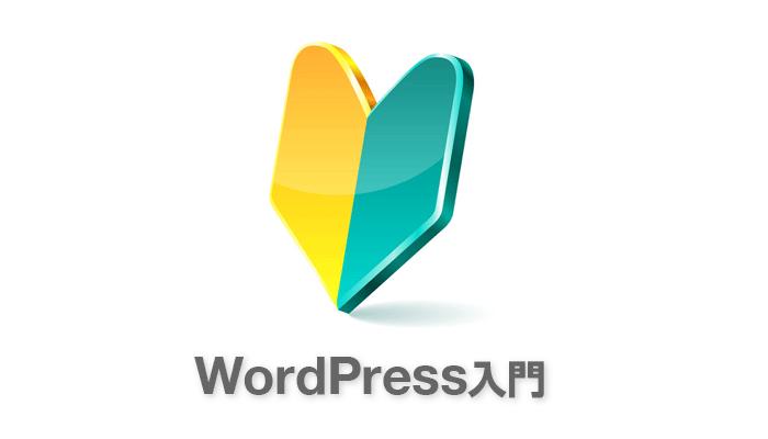 WordPress入門