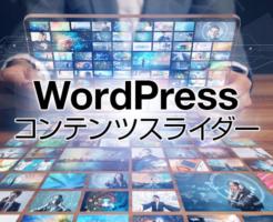 WordPressコンテンツスライダー