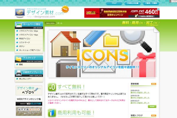 デザイン素材.com