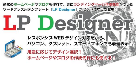 LP Designer