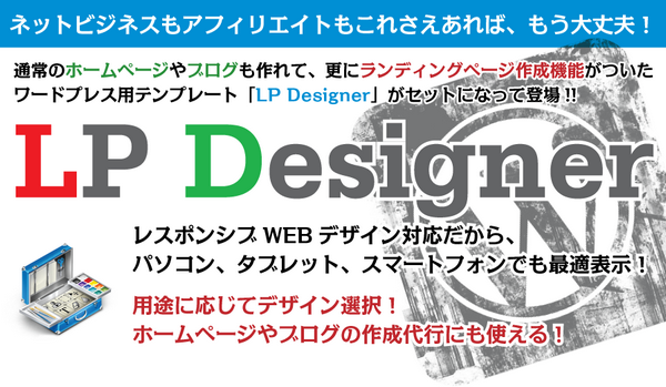 LP Designer - ランディングページ作成に特化したWordPressテーマ