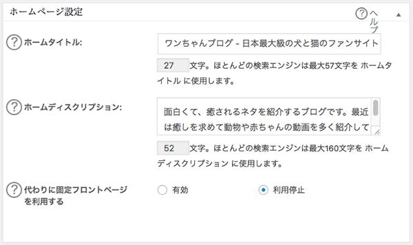 ホームページ設定