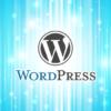 WordPressの優良プラグイン