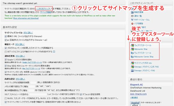 XMLサイトマップを生成する