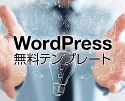 WordPress無料テンプレート