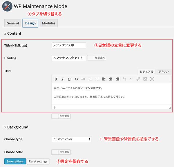 日本語の文言に変更する