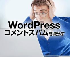 WordPressコメントスパムを減らす
