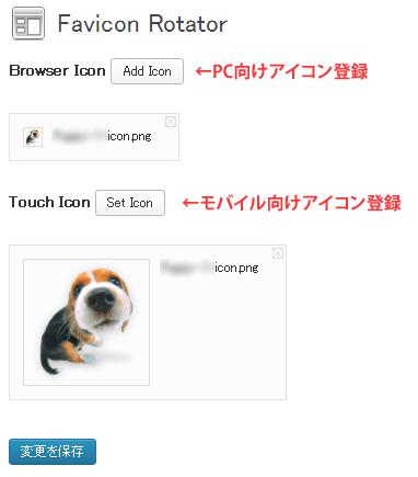 Favicon(ファビコン)
