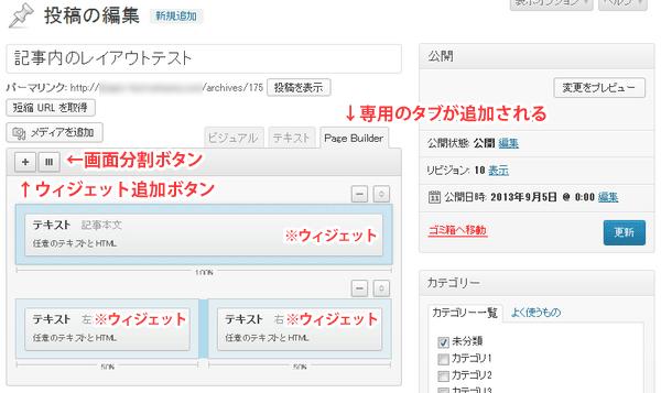 Page Builder 記事のレイアウト作成例