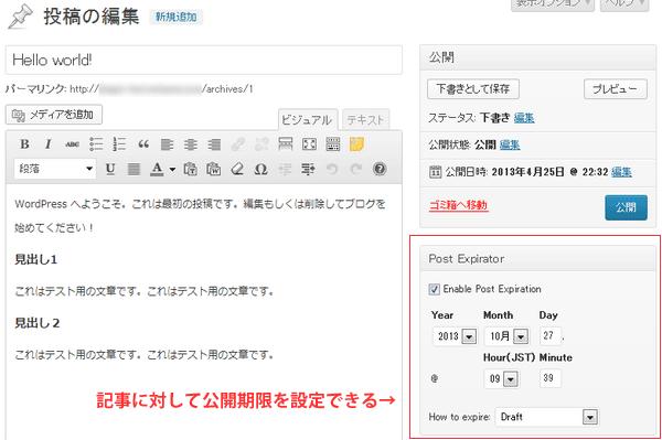 Post Expirator 管理画面の表示例