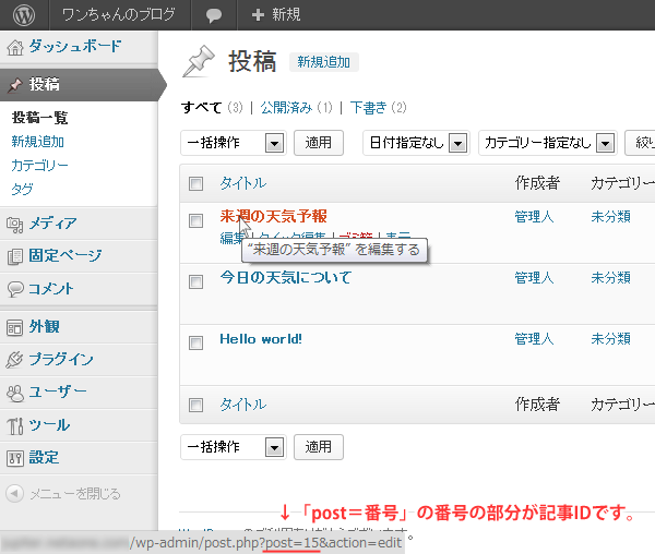 投稿の記事IDを確認する方法