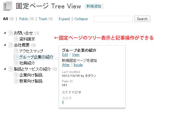 固定ページのツリー表示の表示例