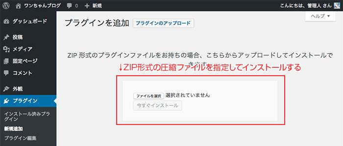 ZIP形式の圧縮ファイルをアップロードしてインストールする