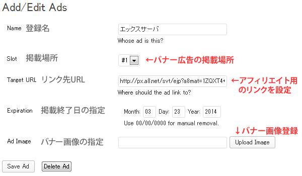 WP125 バナー広告の追加・編集