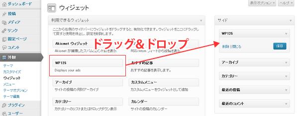 WP125 ウィジェットの指定