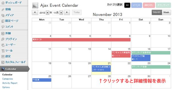 Ajax Event Calendar カレンダー設定
