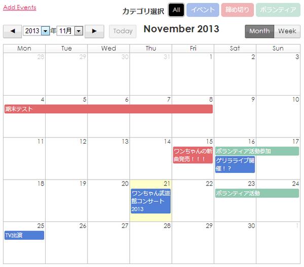Ajax Event Calendar 表示例