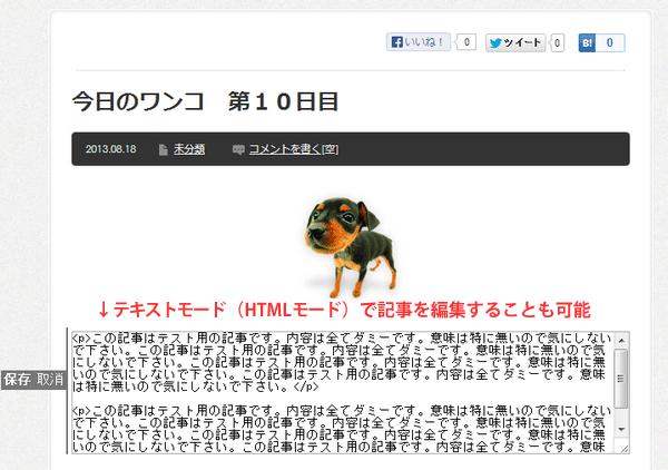 Front-end Editor テキストエディタ(HTMLモード)