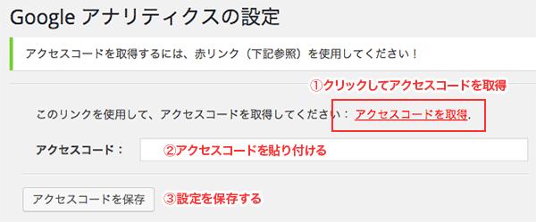 アクセスコードの登録