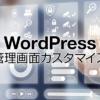 WordPress管理画面カスタマイズ