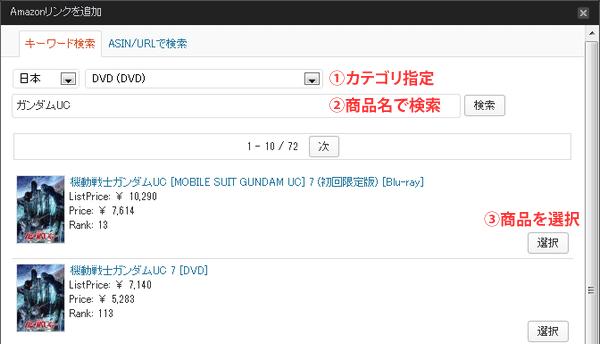 Amazon JS 商品検索
