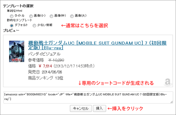 Amazon JS ショートコード生成&挿入