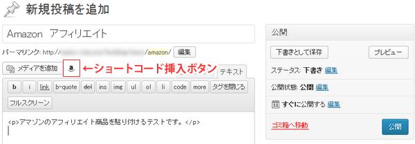 Amazon JS ショートコード挿入ボタン