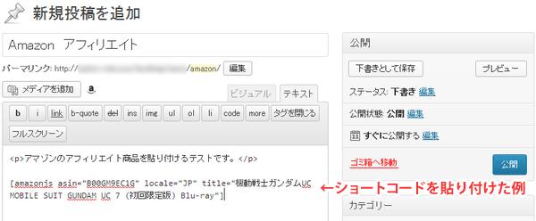 Amazon JS 記事にショートコードを貼り付けた例