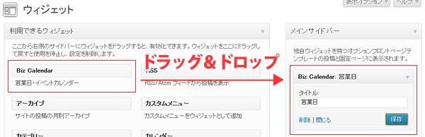 Biz Calendar ウィジェット指定