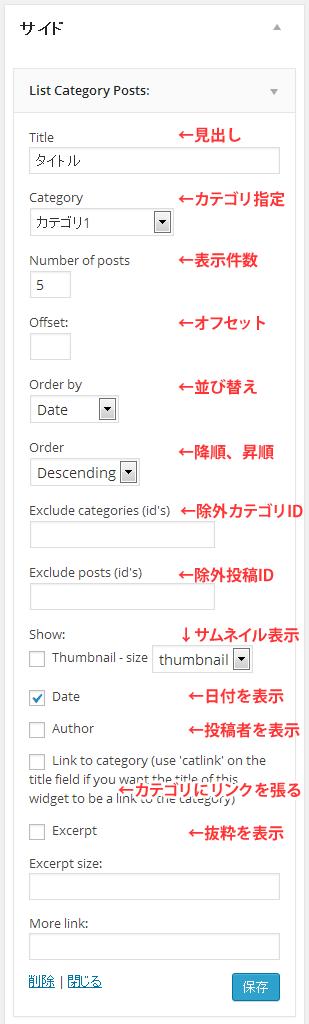 List category posts ウィジェット設定