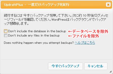 UpdraftPlus バックアップを実行