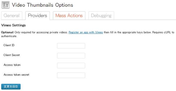 Video Thumbnails 動画共有サイトの設定