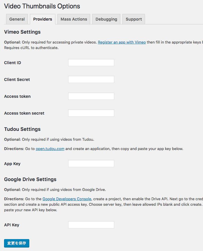 動画共有サイトの設定