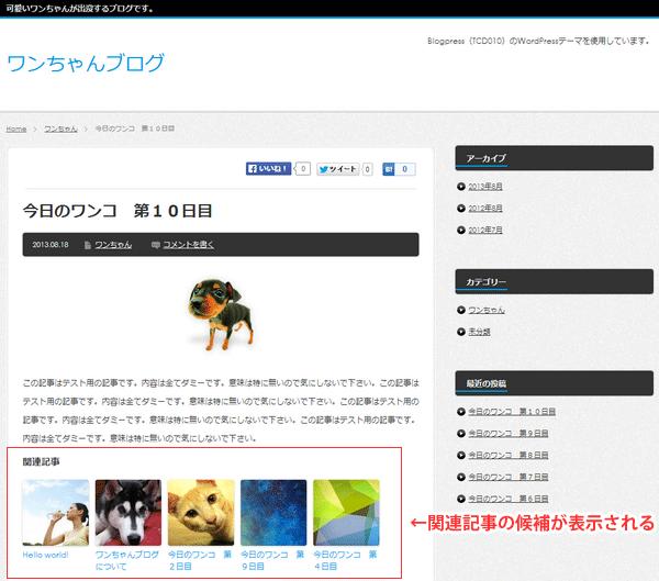 WordPress Related Posts 関連記事の見本