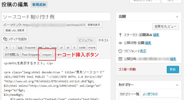 Crayon Syntax Highlighter 記事編集エディタ