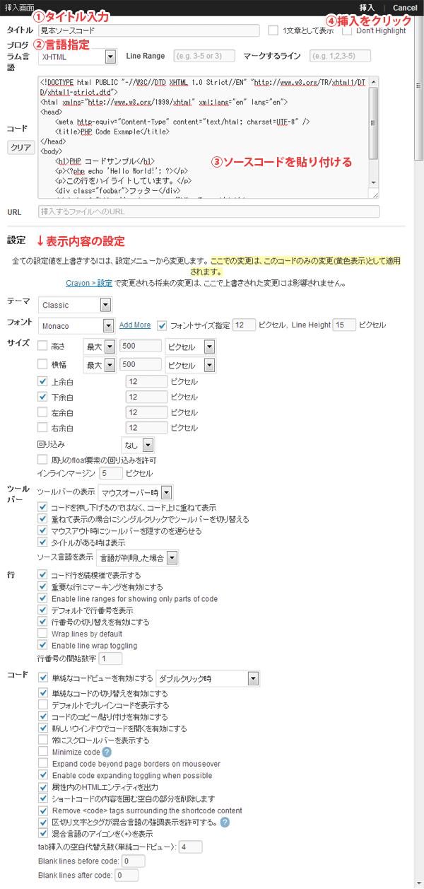 Crayon Syntax Highlighter 挿入画面