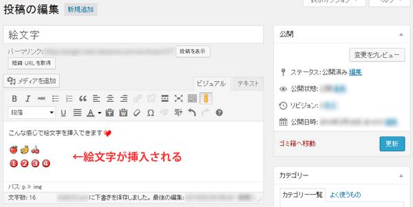 TypePad emoji for TinyMCE