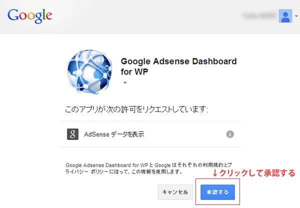 AdSenseデータ表示を承認する
