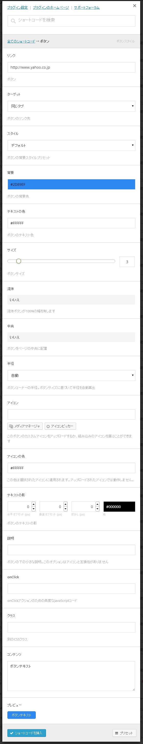 ショートコード編集画面