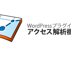 WordPressにアクセス解析機能を拡張できるプラグイン