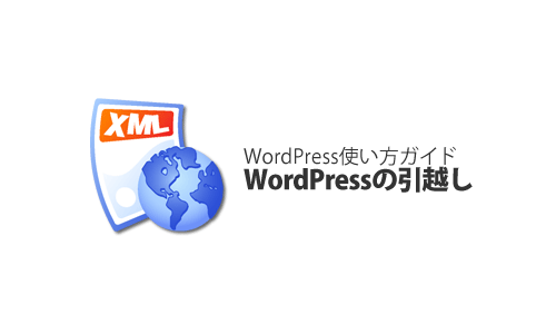 WordPressのサイト移転