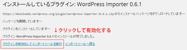XMLインポート