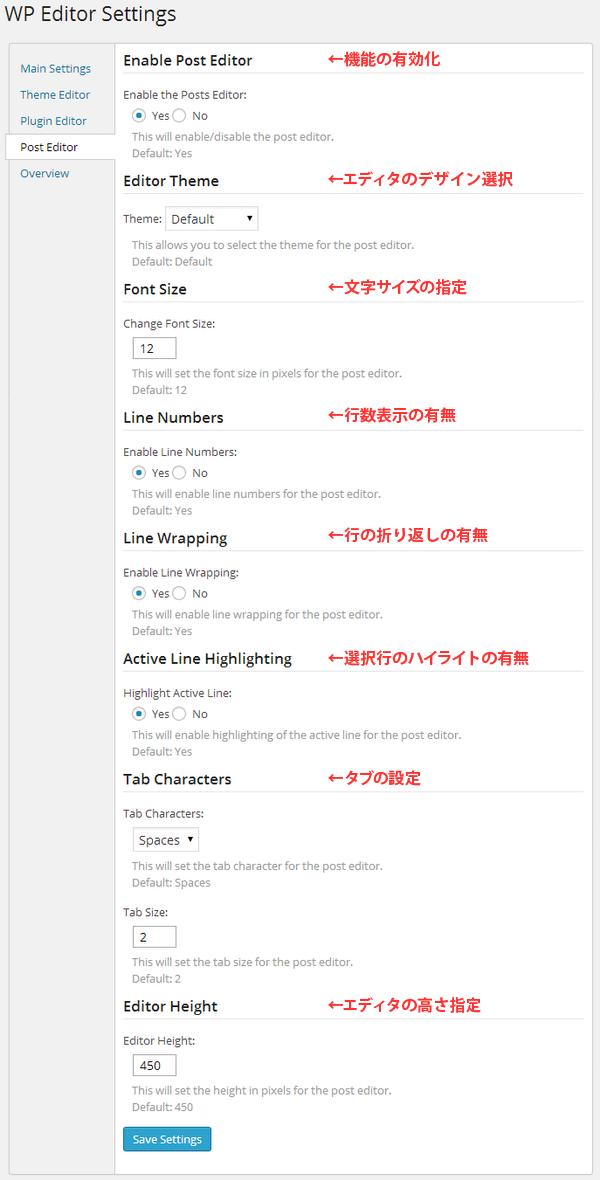 投稿エディタ設定