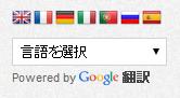翻訳ツールの見本
