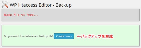バックアップファイルの生成