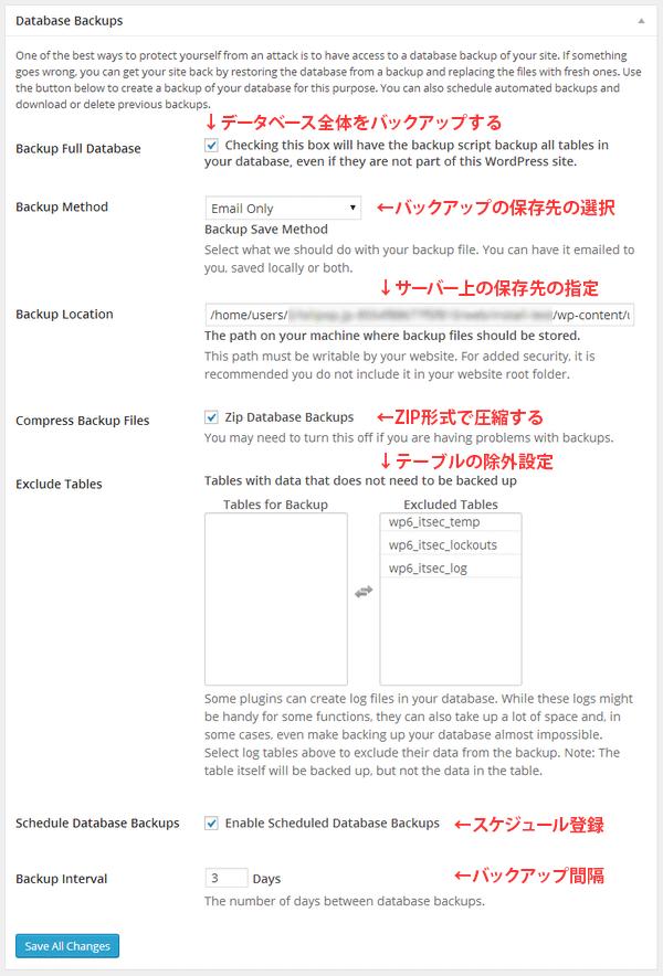 データベースの定期バックアップ処理を登録する