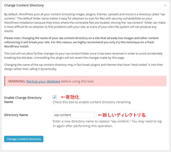 WordPressのディレクトリ変更